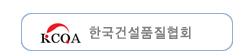 한국건설품질협회