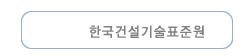 한국건설기술표준원