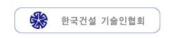 한국건설 기술인협회